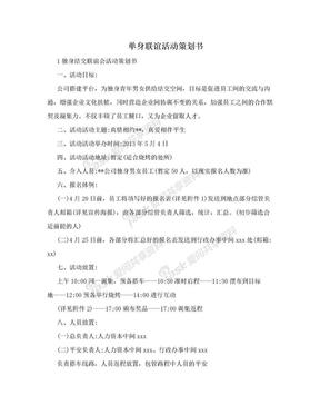 单身联谊活动策划书.doc