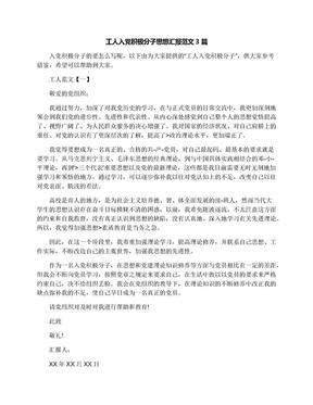 工人入党积极分子思想汇报范文3篇.docx