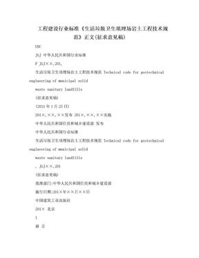 工程建设行业标准《生活垃圾卫生填埋场岩土工程技术规范》正文(征求意见稿).doc