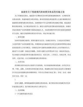 福建省关于构建现代职业教育体系的实施方案.doc