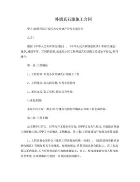 外墙真石漆施工合同(包清工).doc