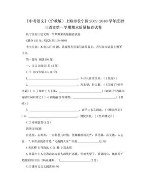 [中考语文](沪教版)上海市长宁区2009-2010学年度初三语文第一学期期末质量抽查试卷.doc