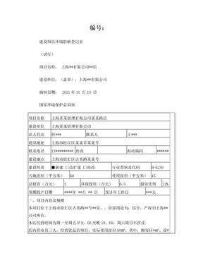 上海市饮品店建设项目环境影响登记表(范本).doc