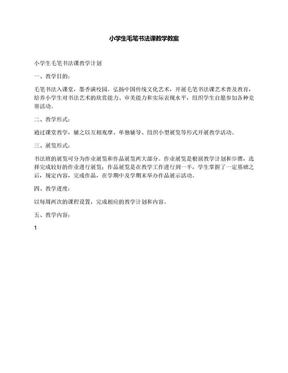 小学生毛笔书法课教学教案.docx