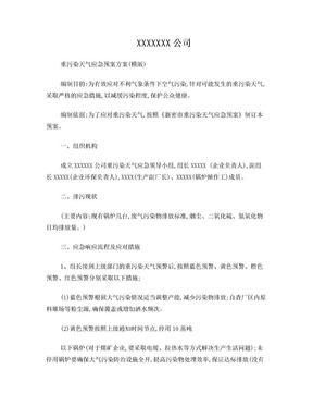 XXXXXXX公司重污染天气应急预案方案模版.doc