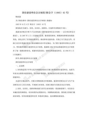 国有建设单位会计制度(财会字〔1995〕45号).doc