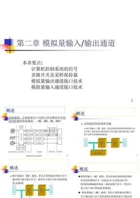 2模拟量输入输出通道dq.ppt
