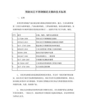 双层不锈钢烟囱技术要求.doc