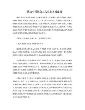浅谈中国社会主义生态文明建设.doc