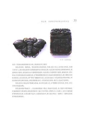 秋眉翡翠-4.pdf