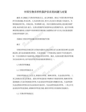中国生物多样性保护存在的问题与对策.doc
