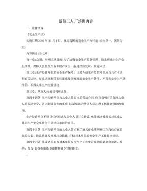 新员工入厂培训内容.doc