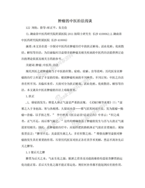 肿瘤的中医治法浅谈.doc