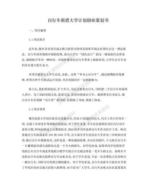 自行车租借大学计划创业策划书.doc