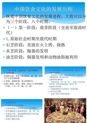 中国饮食文化的发展历程.ppt