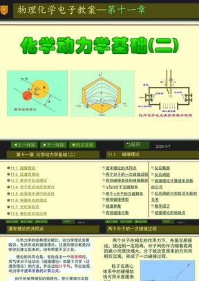 南大物化PPT11章_化学动力学基础(二).ppt