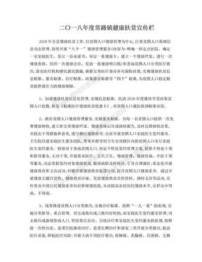 健康扶贫宣传栏.doc