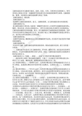 毕业论文文献综述格式及写作技巧(附文献综述范文).doc