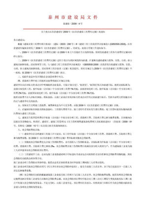 关于执行江苏省建设厅2009年《江苏省建设工程费用定额》的通知.doc