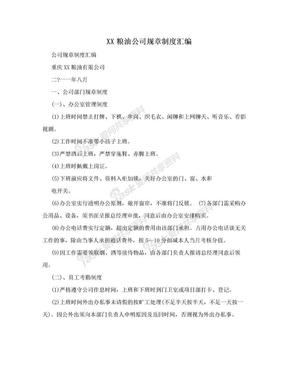 XX粮油公司规章制度汇编.doc