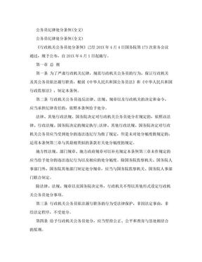 公务员纪律处分条例(全文)【可编辑版】.doc