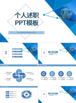 蓝色简约个人述职PPT模板.pptx