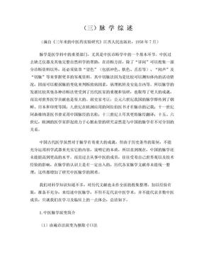 姚荷生-脉学综述.doc