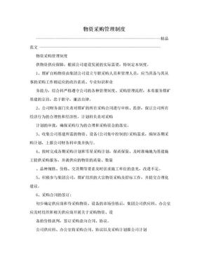 物资采购管理制度.doc