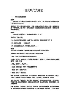 语文现代文阅读.docx