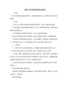 救护车管理制度和使用规定.doc