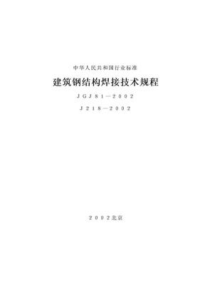 建筑钢结构焊接技术JGJ81-2002(行业标准).doc