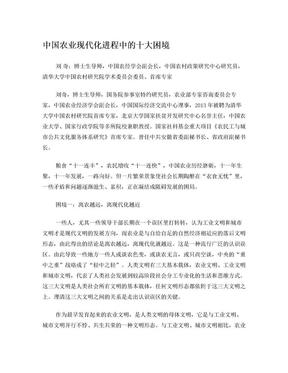 中国农业现代化进程中的十大困境.doc