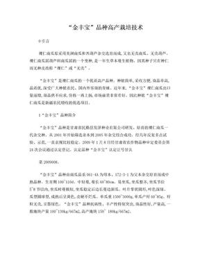 """""""金丰宝""""品种高产栽培技术.doc"""