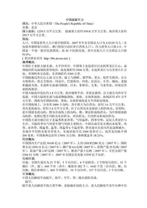 中国最新军力.doc
