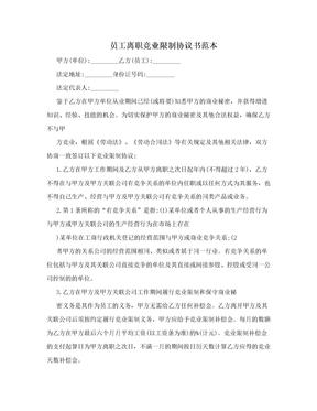 员工离职竞业限制协议书范本.doc
