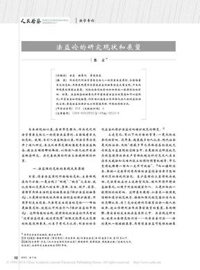 法益论的研究现状和展望_黎宏.pdf
