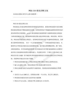 网站SEO优化诊断方案.doc