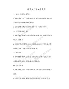 物业楼管员日常工作内容.doc