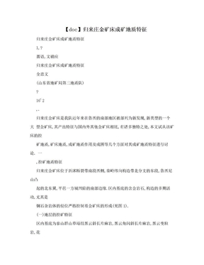 【doc】归来庄金矿床成矿地质特征.doc