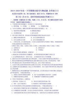 2019-2020年高一下学期期末联考生物试题 含答案(II).doc