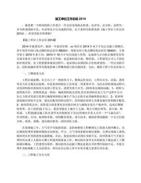施工单位工作总结2014.docx