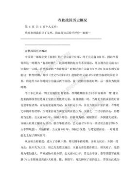 春秋战国历史概况.doc