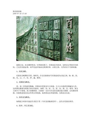 姓氏的来源.doc