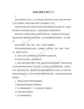 [精选]蜜蜂生物学(1)1.doc