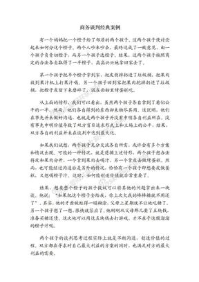 商务谈判经典案例.doc