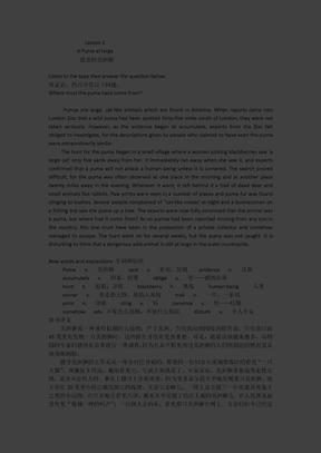 新概念英语文本第三册.doc