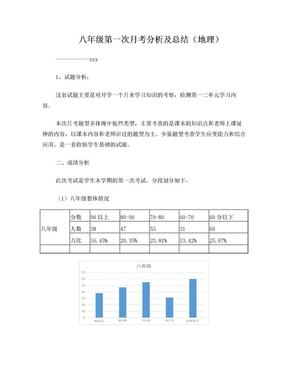 八年级第一次月考分析及总结(地理).doc
