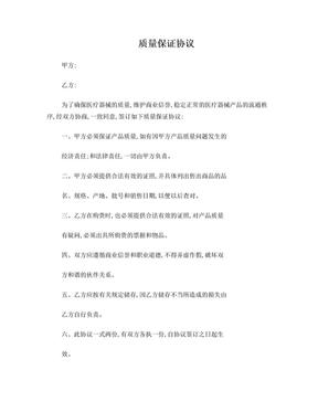 医疗器械质量保证协议书.doc