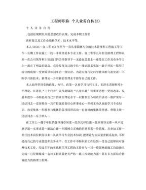 工程师职称 个人业务自传(3).doc