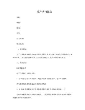 电子专业生产实习报告.doc